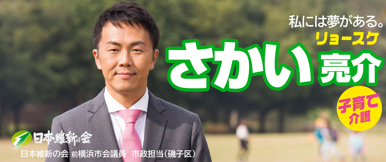 酒井亮介 オフィシャルWEBサイト